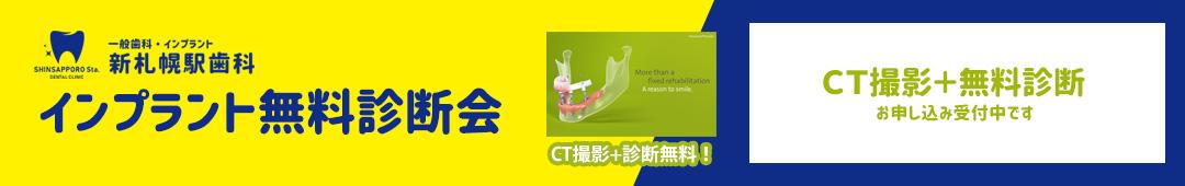 インプラントの新札幌駅歯科「オープニングイベント開催」