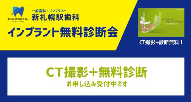 インプラントの新札幌駅歯科