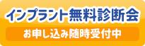 札幌インプラント無料診断会